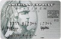 セゾンアメックスプラチナカード
