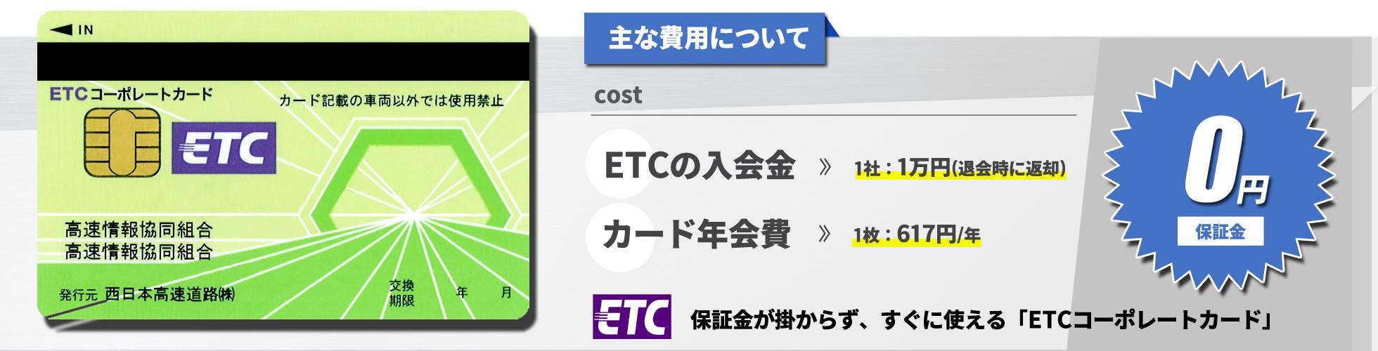 ETCコーポレートカードの入会・申込み